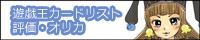 遊戯王カードリスト・評価・オリカ