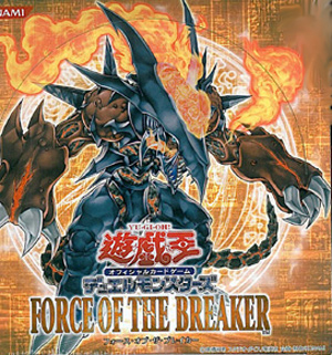 5期 FORCE OF THE BREAKER
