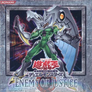 ENEMY OF JUSTICEカードリスト