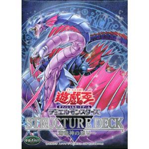 4期 ストラクチャーデッキ-海竜神の怒り-