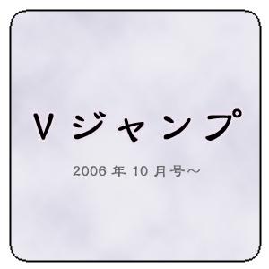 5期 Vジャンプ2006年10月号~