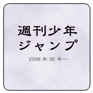5期 週刊少年ジャンプ2006年35号~