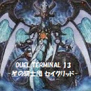 7期 DUEL TERMINAL -星の騎士団 セイクリッド!!-