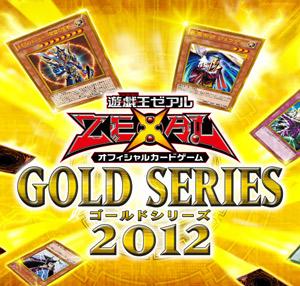 7期 GOLD SERIES2012