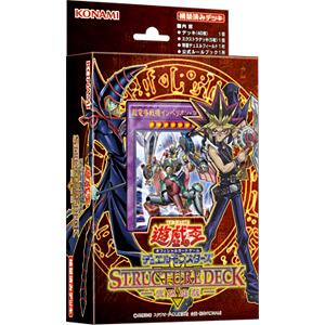9期 ストラクチャーデッキ-武藤遊戯-