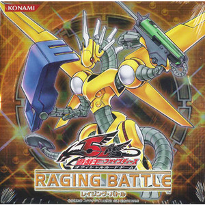 RAGING BATTLEカードリスト